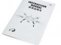 Lian-Sheng-LS-128-Sky-Hunter-user-manual.jpg