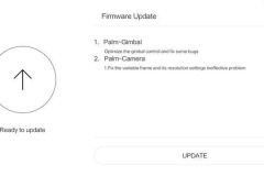 FiMI_Palm_firmware_update
